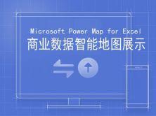 Microsoft Power Map for Excel应用—商业数据智能地图展示