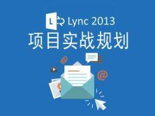 Lync 2013-项目实战-第 1 阶段-规划视频课程