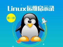 Linux运维启示录视频课程-第一部【零基础必备入门篇】