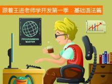 跟着王进老师学开发之C#第一季系列视频课程:基础语法篇