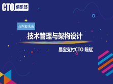 【CTO俱乐部】架构即未来 —— 技术管理与架构设计视频课程