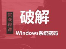 实战微课-5分钟带你学会破解Windows系统密码