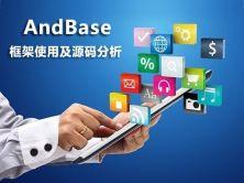 Android最牛框架精讲视频课程(AndBase)