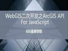 【遥感学院】WebGIS二次开发之ArcGIS API For JavaScript /GIS教程