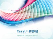 EasyUI初体验视频课程