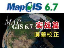 MapGis6.7实战视频教程之误差校正视频课程