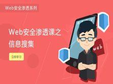 《Web安全渗透课之信息搜集》陈鑫杰主讲【Web安全渗透系列视频课程】