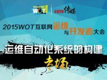 WOT2015互联网运维与开发者大会:运维自动化系统的构建专场