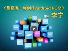【李宁】定制Android ROM与刷Android6.0