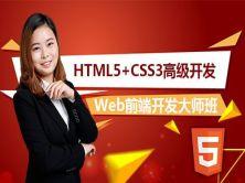 HTML5+CSS3高级开发系列视频课程