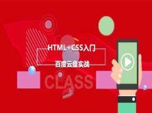 Html+CSS快速入门视频课程