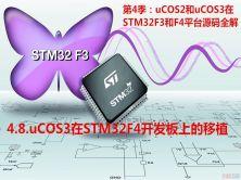 uCOS3在STM32F4開發板上的移植-第4季第8部分視頻課程