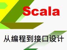 Scala:从编程到接口设计之道视频课程
