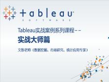 Tableau 10 实战案例系列视频课程−−实战大师篇