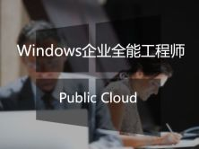 Windows 全能工程师微职位-公有云管理