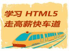WEB前端开发工程师-HTML5入门到精通视频课程(Head老师)