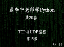 跟李宁老师学Python视频课程(15):Python TCP与UDP编程