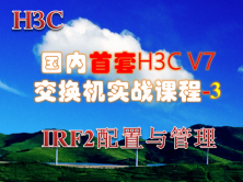 【國內首套H3C V7交換機實戰課程-3】IRF2配置與管理