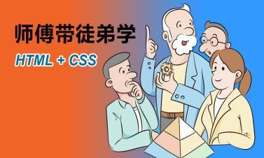 師傅帶徒弟學:HTML+CSS視頻教程