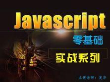 [Js高手之路第一部]JavaScript上百例實戰【新版】