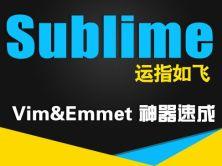 Web开发之 - 运指如飞【Sublime Vim插件&Emmet插件速成】