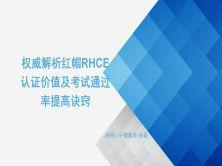 【杨哥公开课】权威解析红帽RHCE认证价值及考试通过率提高诀窍视频课程