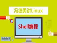2017年全新Shell编程从入门到熟练使用全集视频课程