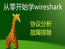从零开始学Wireshark抓包-协议分析与故障排除【Wireshark快速入门课程】