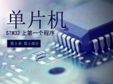 STM32上第一个程序-GPIO控制LED-第3季第5部分