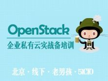 老男孩OpenStack企业私有云实战培训课程