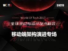 2017WOTA全球架构与运维技术峰会——移动端架构演进视频课程