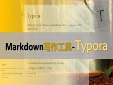 Markdown教程-Typora