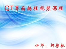 QT界面编程视频课程
