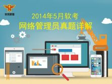 2014年5月软考网络管理员真题详解视频课程