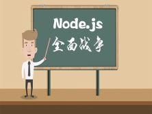 Node.js全面战争系列视频课程
