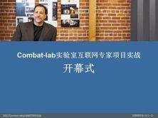 Combat-Lab实验室互联网专家项目实战之开幕式