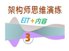 架构师思维演练视频课程(3)_EIT造形与内容