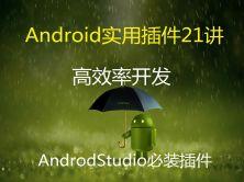 Android Studio视频课程实用插件21讲