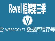 GoWeb快速开发(revel框架第三季)VKER021