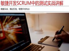 敏捷开发SCRUM中的测试实战讲解视频教程(入门)