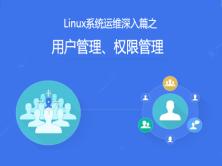 Linux系统运维深入篇之Linux用户管理、权限管理视频课程