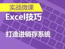 實戰微課-5分鐘輕松學Excel之【打造進銷存系統】