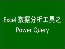 Excel 数据分析工具之 Power Query 视频教程