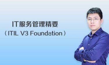 IT服务管理精要(ITIL V3 Foundation)视频课程