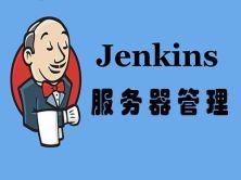 Jenkins服务器管理实战视频课程