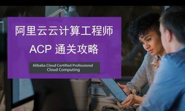 阿里云ACP認證通關攻略視頻培訓