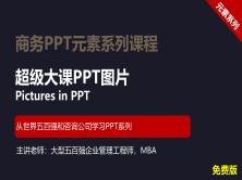 【司马懿】商务PPT设计进阶元素篇07【巧用商务风图片】免费版