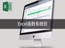 Excel基础Excel函数大全Excel系统班视频教程