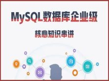 MySQL数据库企业级核心知识串讲精品视频课程-老男孩老师主讲