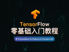 Tensorflow零基础入门课程